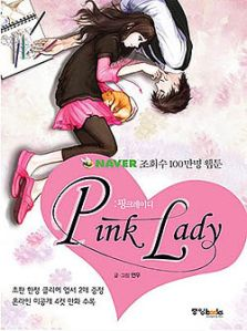250px-Pink_Lady_cover