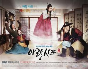Arang_and_the_Magistrate-poster