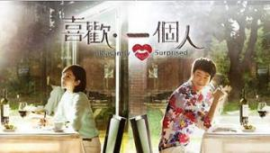Pleasantly_Surprised_Taiwan_poster