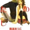 A Thousand Miles Away: Thoughts on Tonari no Atashi (隣のあたし)