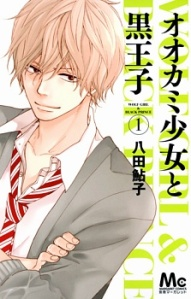 Ookami Shoujo to Kuro Ouji  2
