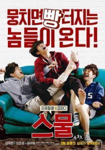 Twenty_Korean_Movie