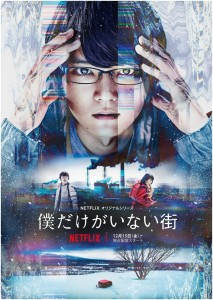 erased live action