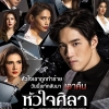 Stone-Cold Revenge: Thoughts on Hua Jai Sila (หัวใจศิลา)